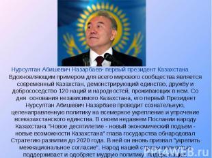 Нурсултан Абишевич Назарбаев- первый президент Казахстана Вдохновляющим примером