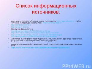 Список информационных источников: материалы портала «Древнерусская литература» h