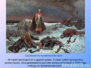 Сражение на Куликовском поле История преподносит и другие уроки. Только сумев пр