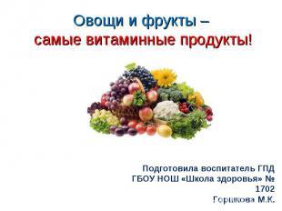 Овощи и фрукты – самые витаминные продукты! Подготовила воспитатель ГПД ГБОУ НОШ