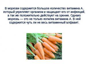 В моркови содержится большое количество витамина А, который укрепляет организм и