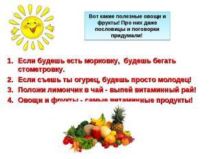 Вот какие полезные овощи и фрукты! Про них даже пословицы и поговорки придумали!