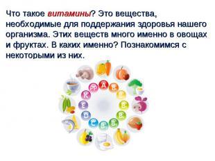 Что такое витамины? Это вещества, необходимые для поддержания здоровья нашего ор