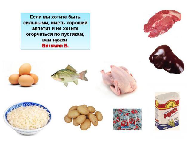 Если вы хотите быть сильными, иметь хороший аппетит и не хотите огорчаться по пустякам, вам нужен Витамин В.
