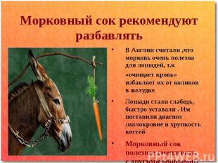 Морковный сок рекомендуют разбавлятьВ Англии считали ,что морковь очень полезна