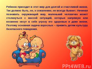 Ребенок приходит в этот мир для долгой и счастливой жизни. Так должно быть, но,