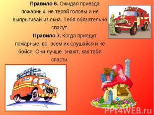 Правило 6. Ожидая приезда пожарных, не теряй головы и не выпрыгивай из окна. Теб