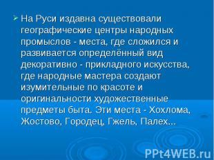 На Руси издавна существовали географические центры народных промыслов - места, г