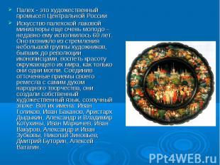 Палех - это художественный промысел Центральной России Искусство палехской лаков