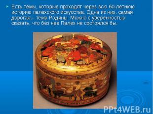 Есть темы, которые проходят через всю 60-летнюю историю палехского искусства. Од