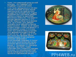 Палех, этот уникальный центр русской культуры, - это старинное село владимиро-су