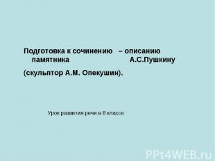 Подготовка к сочинению – описанию памятника А.С.Пушкину (скульптор А.М. Опекушин