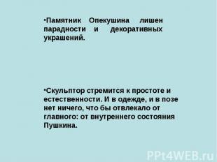 Памятник Опекушина лишен парадности и декоративных украшений. Скульптор стремитс
