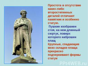 Простота и отсутствие каких-либо второстепенных деталей отличают памятник и особ