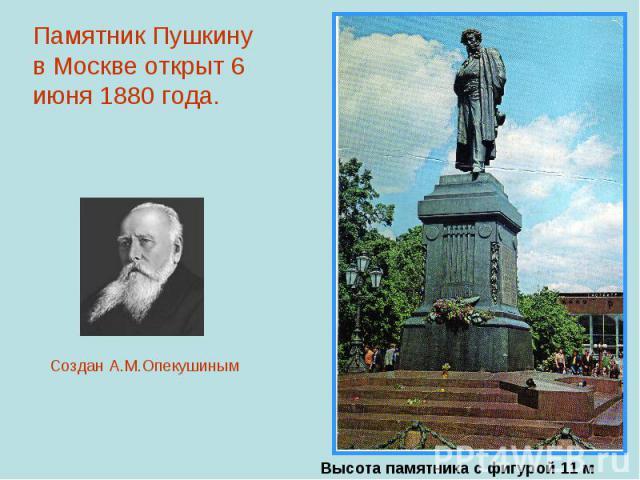 Памятник Пушкину в Москве открыт 6 июня 1880 года. Создан А.М.Опекушиным Высота памятника с фигурой 11 м