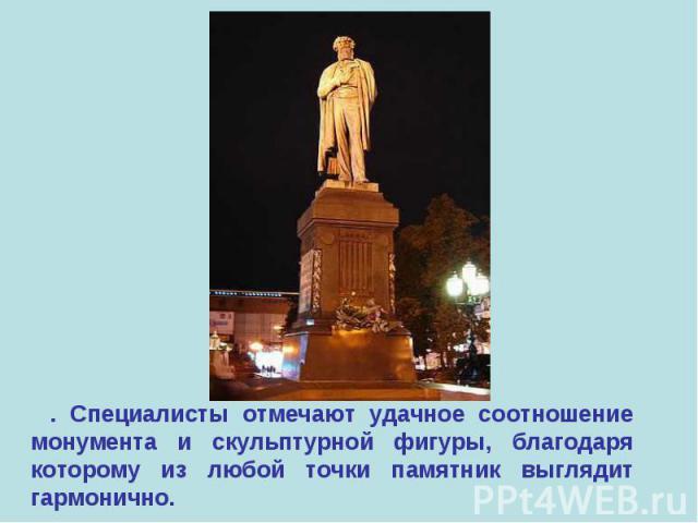 . Специалисты отмечают удачное соотношение монумента и скульптурной фигуры, благодаря которому из любой точки памятник выглядит гармонично.