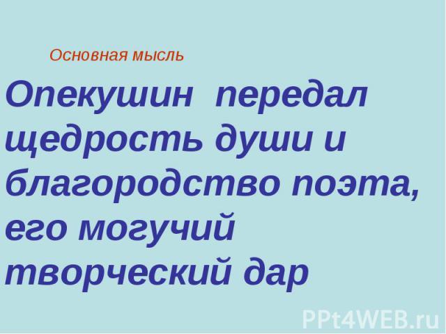 Основная мысль Опекушин передал щедрость души и благородство поэта, его могучий творческий дар