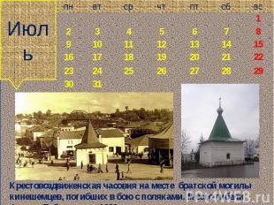 Июль Крестовоздвиженская часовня на месте братской могилы кинешемцев, погибших в
