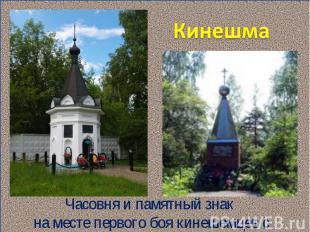Кинешма Часовня и памятный знак на месте первого боя кинешемцев с поляками