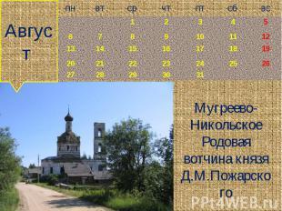 Август Мугреево-Никольское Родовая вотчина князя Д.М.Пожарского