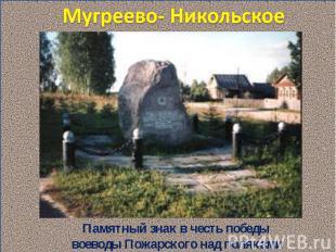 Мугреево- Никольское Памятный знак в честь победы воеводы Пожарского над полякам
