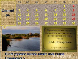 Сентябрь В с.Мугреево школа носит имя князя Пожарского