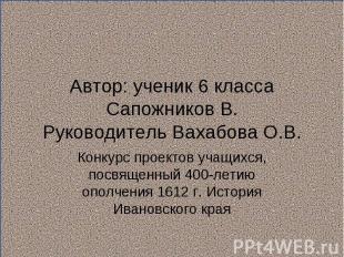 Автор: ученик 6 класса Сапожников В. Руководитель Вахабова О.В.Конкурс проектов