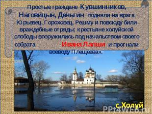 Простые граждане Кувшинников, Наговицын, Деньгин подняли на врага Юрьевец, Горох