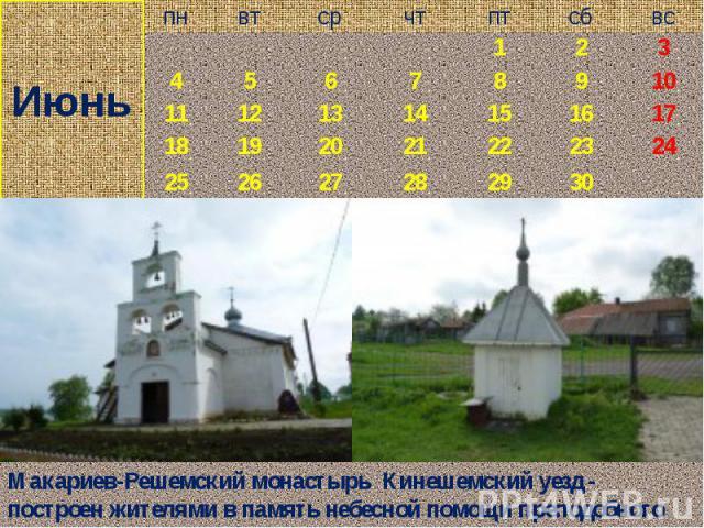 Июнь Макариев-Решемский монастырь Кинешемский уезд - построен жителями в память небесной помощи преподобного Макария при победе над поляками