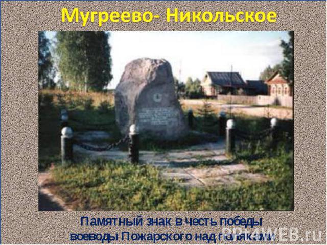 Мугреево- Никольское Памятный знак в честь победы воеводы Пожарского над поляками