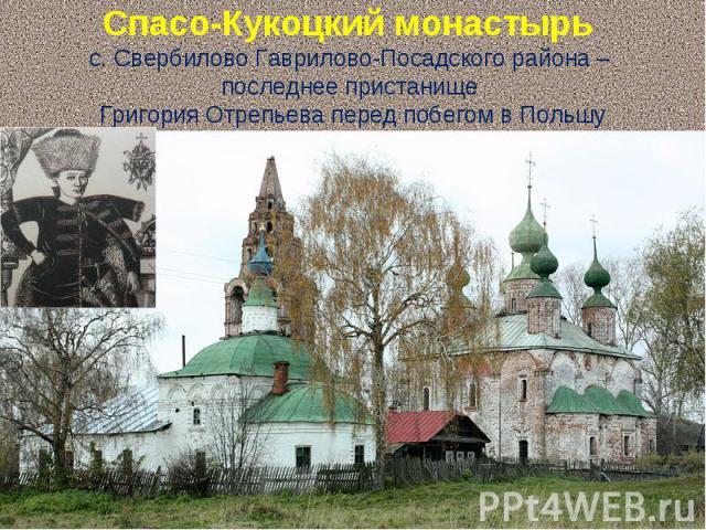 Спасо-Кукоцкий монастырь с. Свербилово Гаврилово-Посадского района – последнее пристанище Григория Отрепьева перед побегом в Польшу