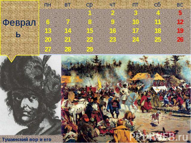 Февраль Тушинский вор и его лагерь