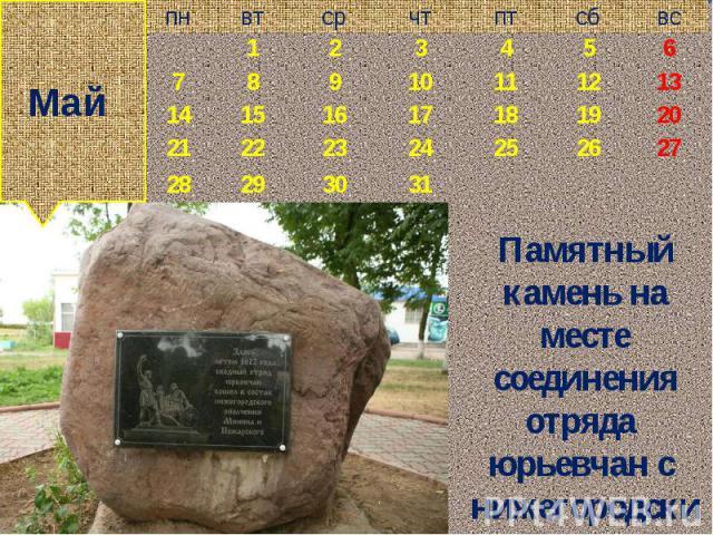 Май Памятный камень на месте соединения отряда юрьевчан с нижегородским ополчением.