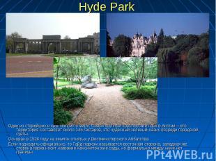 Hyde Park Один из старейших и крупнейших в мире, самый крупный королевский парк