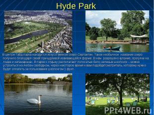 Hyde Park В центре Гайд-парка находится искусственное озеро Серпантин. Такое нео