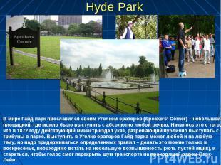 Hyde Park В мире Гайд-парк прославился своим Уголком ораторов (Speakers' Corner)