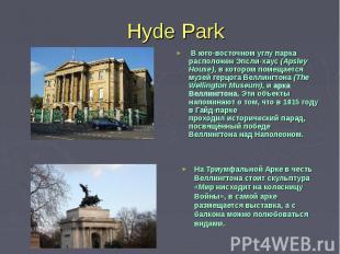 Hyde Park В юго-восточном углу парка расположенЭпсли-хаус(Apsley House), в ко