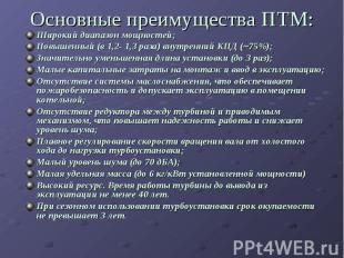 Основные преимущества ПТМ: Широкий диапазон мощностей; Повышенный (в 1,2- 1,3 ра