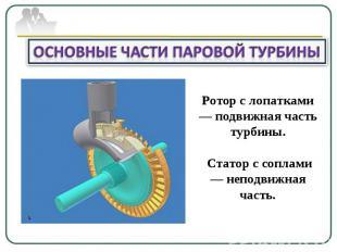 Основные части Паровой турбины Ротор с лопатками — подвижная часть турбины. Стат