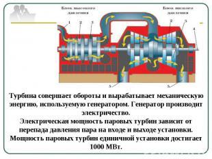 Турбина совершает обороты и вырабатывает механическую энергию, используемую гене