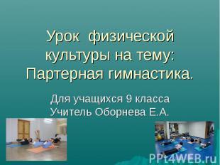 Урок физической культуры на тему: Партерная гимнастика. Для учащихся 9 класса Уч