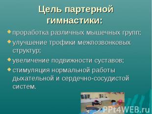 Цель партерной гимнастики: проработка различных мышечных групп; улучшение трофик