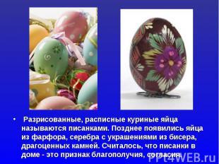 Разрисованные, расписные куриные яйца называются писанками. Позднее появились яй