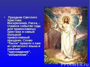 Праздник Светлого Христова Воскресения, Пасха, - главное событие года для правос