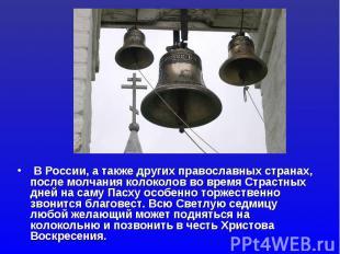 В России, а также других православных странах, после молчания колоколов во время