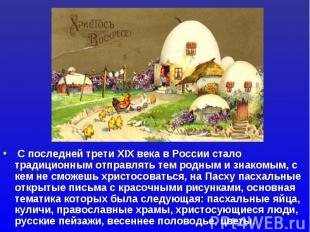 С последней трети XIX века в России стало традиционным отправлять тем родным и з
