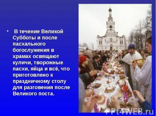 В течение Великой Субботы и после пасхального богослужения в храмах освящают кул