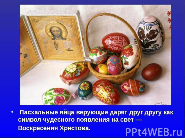 Пасхальные яйца верующие дарят друг другу как символ чудесного появления на свет— Воскресения Христова.