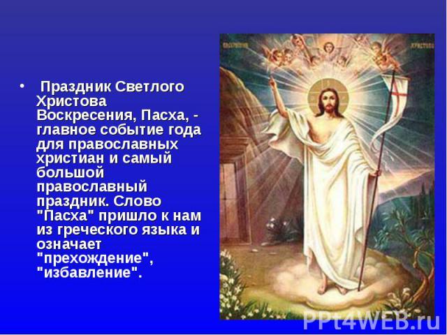 Праздник Светлого Христова Воскресения, Пасха, - главное событие года для православных христиан и самый большой православный праздник. Слово