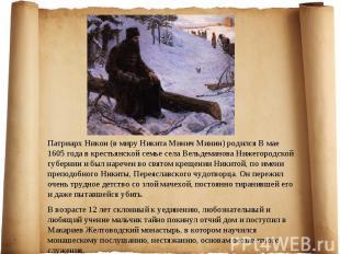 Патриарх Никон (в миру Никита Минич Минин) родился В мае 1605 года в крестьянско